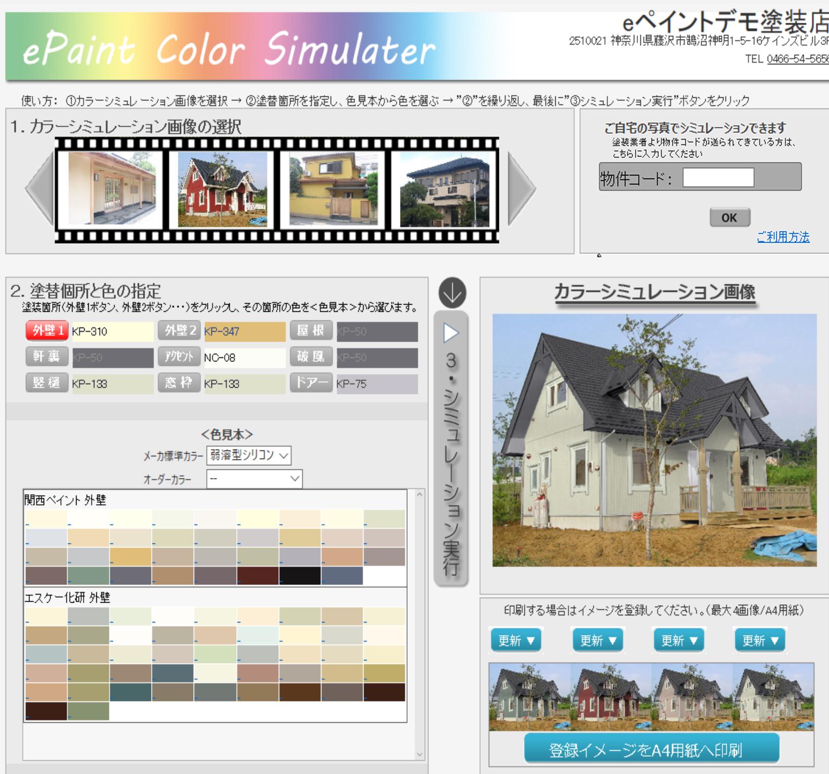 WEBカラーシミュレーション